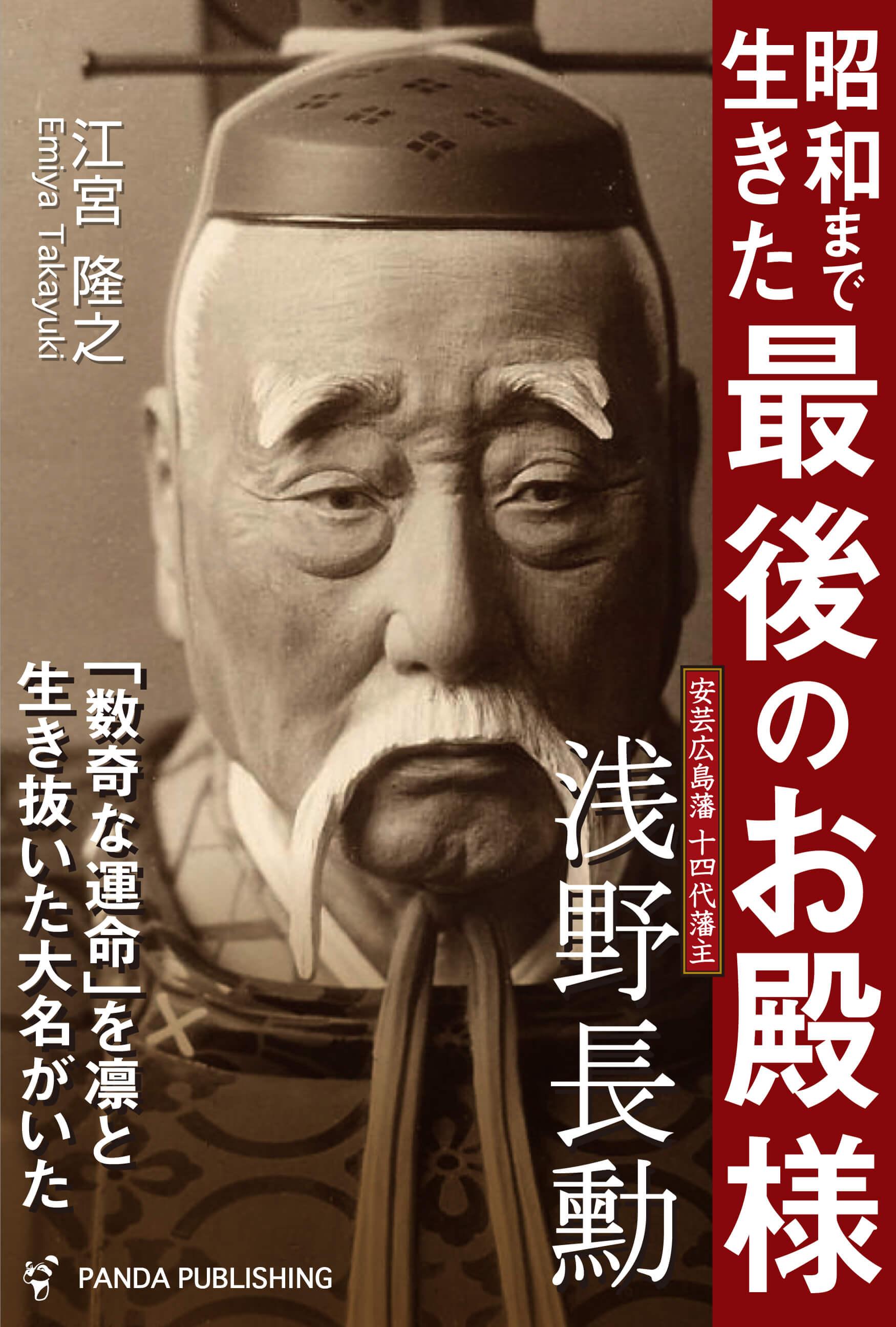 昭和まで生きた「最後のお殿様」浅野長勲のイメージ
