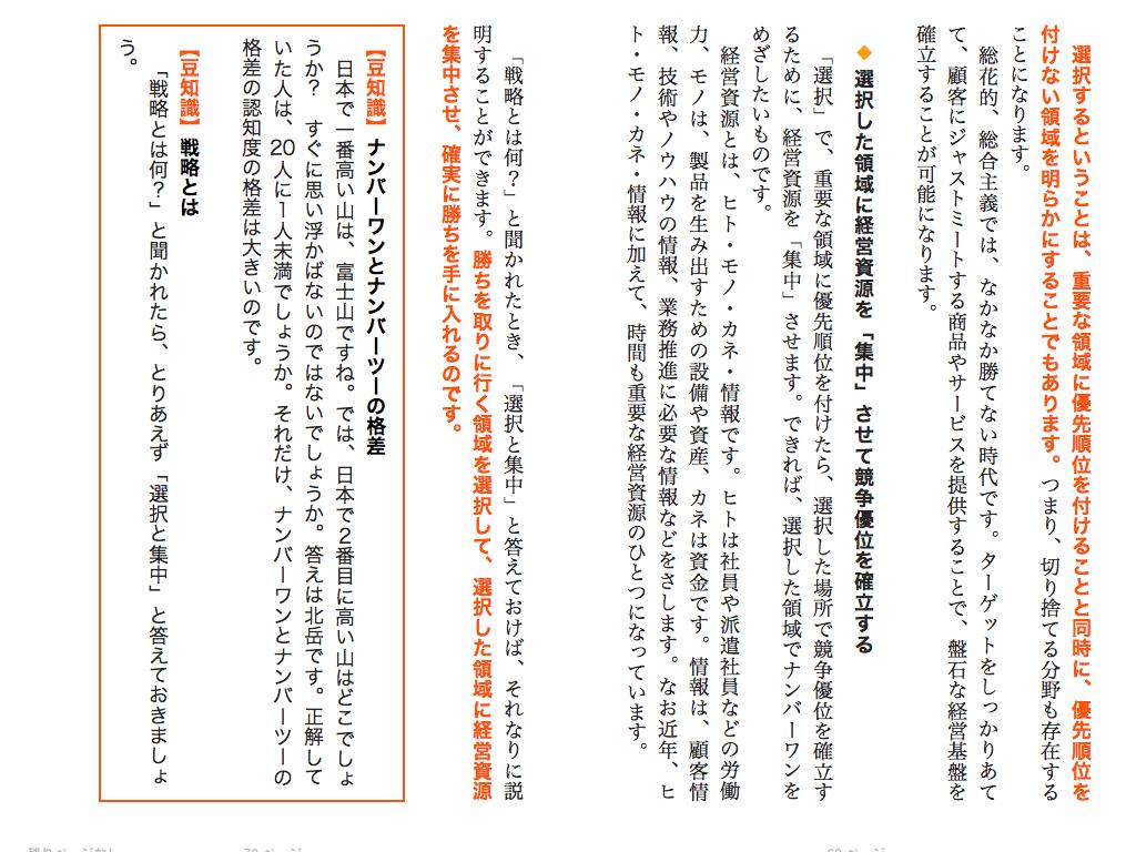 スクリーンショット 2015-02-28 23.23.47