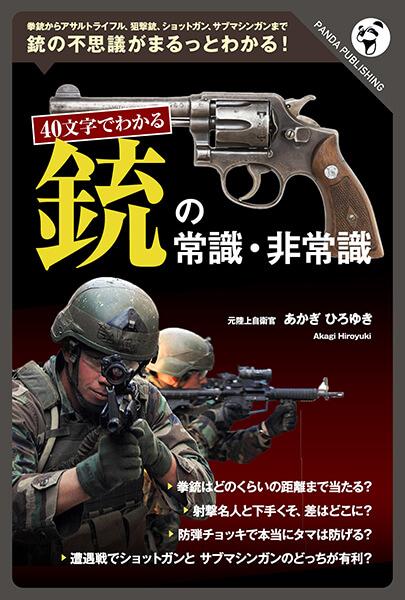 40文字でわかる 銃の常識・非常識のイメージ