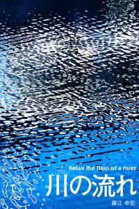 水面の輝き/反射/映り込み/光と影/海/水面